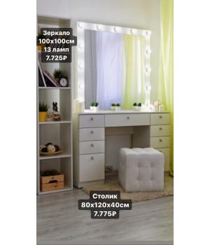 Туалетный столик с гримерным зеркалом и подсветкой 80х120