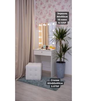Туалетный столик 80х60 с гримерным зеркалом и подсветкой 80х60